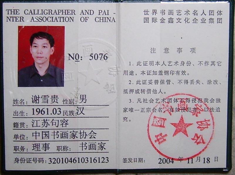 中国书画家协会理事